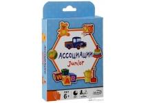 Ассоциации: Junior